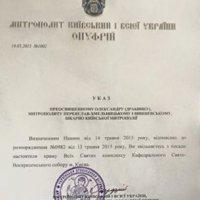 Митрополит Александр (Драбинко) уволен с должности настоятеля храма