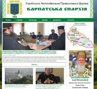 Відкрито сайт Карпатської єпархії УАПЦ