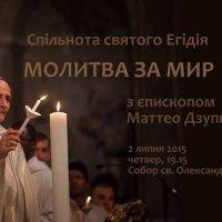 Спільнота святого Егідія організовує в Києві Молитву за мир