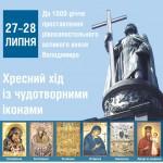 Церкви запрошують на святкування 1000-річчя преставлення князя Володимира