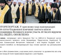 Спикеры УПЦ запутались в подсчете прихожан, пришедших на День крещения Руси