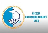 В Івано-Франківську відбувається сесія Патріаршого Собору УГКЦ