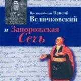 Преподобный Паисий Величковский и Запорожская Сечь