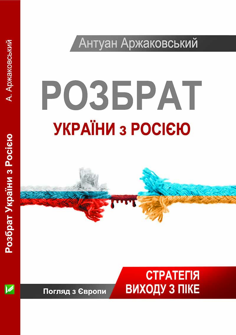 Розбрат України з Росією: стратегія виходу з піке. Погляд з Європи