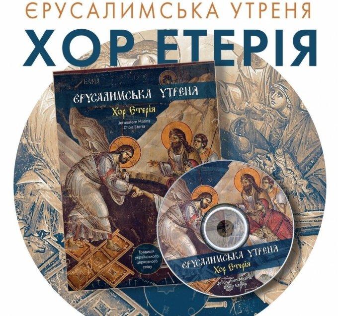 У Львові презентують рідкісний диск стародавніх літургійних напівів «Єрусалимська утреня»
