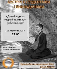 """Дзен-монахиня з 20-річним досвідом прочитає в Києві лекцію """"Дзен-буддизм: теорія і практика"""""""
