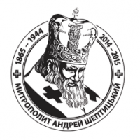 У Львові за участю міністрів відбудеться Міжнародний симпозіум з нагоди 150-річчя митрополита Андрея Шептицького