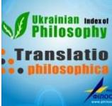 Науковці обговорять у Києві реалізацію проектів «Ukrainian Index of Philosophy» та «Translatio Philosophica»