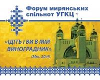 УГКЦ проведе форум мирянських спільнот та організацій