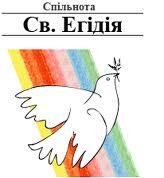Спільнота святого Егідія проведе в Україні Марші миру