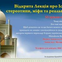 Історик Михайло Якубович прочитає у Львові лекцію «Іслам: стереотипи, міфи та реальність»