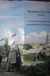 УПЦ (МП) переходит на «черный пиар» против УПЦ КП и украинского языка