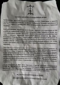 Накануне Собора епископов УПЦ «Лига защитников православия» просит отлучить Петра Порошенко от Церкви