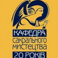 У Львові відкрилася виставка кращих студентських робіт з сакрального мистецтва