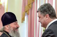 Глава УПЦ: «Молимся за Петра Порошенко как за Президента нашего государства и брата по вере»