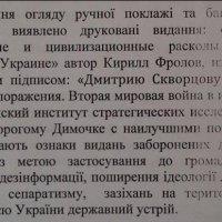Член делегации УПЦ, вернувшийся из Москвы, задержан с сепаратистской литературой