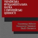 Українська фундаментальна наука і європейські цінності