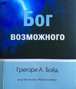 (Не)возможный Бог (не)возможного: рецензия на книгу Г. Бойда «Бог возможного»