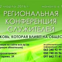 Баптисты Украины проведут конференцию «Церковь, которая влияет на общество»