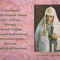 В Полтаві ініціюють встановлення меморіальної дошки першому Патріархові УАПЦ Мстиславу