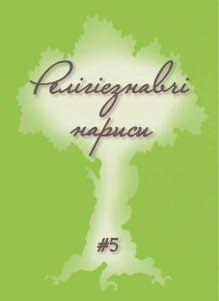 Интеграция дискуссией. «Релігієзнавчі нариси» как вклад в развитие украинского религиоведения