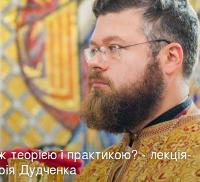 """У Відкритому православному університеті Святої Софії-Премудрості відбудеться лекція-презентація """"Літургія: як подолати розрив між теорією і практикою?"""""""