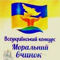 Проведено VI Всеукраїнський конкурс дітей та молоді «Моральний вчинок»