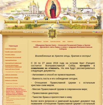 Почаевская лавра — противник проведения Всеправославного Собора