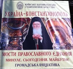 Перспективи єднання українського православ'я та роль Константинополя: нотатки з конференції