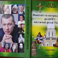 В Україні видали підручник «Новітні та нетрадиційні релігії і містичні рухи України»