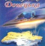 Метафізика Донецька