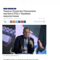 Спикер УПЦ КП и глава МИД РФ нашли общий язык: РПЦ в Украине нужно сохранить
