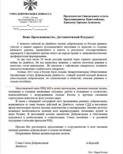 В МВД Украины представили письмо главы российских боевиков епископу РПЦ с просьбой содействовать «реабилитации и социализации» 50 000 граждан РФ, воевавших против Украины