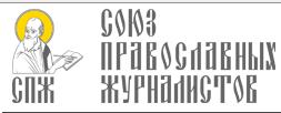 Фейковый «Союз православных журналистов» попал в поле внимания МВД