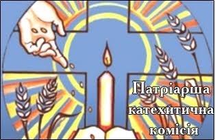 У Києві пройде Всеукраїнський з'їзд катехитів УГКЦ