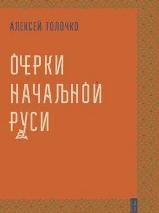 Очерки начальной руси
