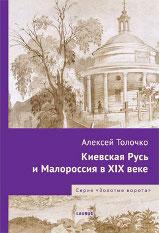 Киевская Русь и Малороссия в ХІХ веке