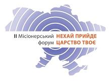 У Києві — ІІ міжнародний місіонерський форум баптистів