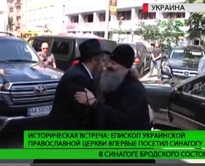 Второй митрополит УПЦ посетил синагогу, которую «давно хотел увидеть»