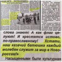 Ростовская епархия РПЦ обучает детей «ДНР» военному делу и служит молебны за «Новороссию»