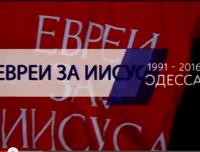 Миссия «Евреи за Иисуса» отметила 25-летие в Одессе