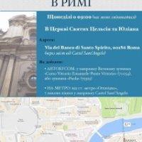 У Римі запровадили щонедільні літургії українською мовою