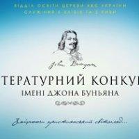 П'ятидесятники України оголосили літературний конкурс імені Джона Буньяна для християнських письменників
