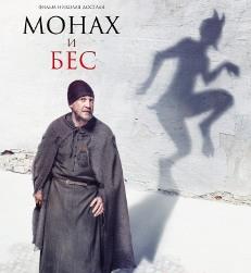 Монах иль бес?