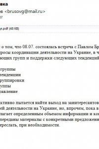 """Известный апологет и """"сектоборец"""" УПЦ пытался привлечь церковный актив для политических проектов Кремля"""