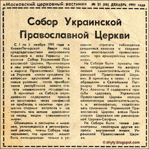 УПЦ (МП) проігнорувала 25-річчя свого помісного Собору за автокефалію, а УПЦ КП відзначила