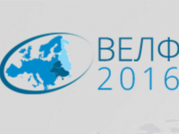 В Киеве проходит VI Восточноевропейский лидерский форум христиан