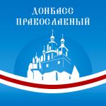 Анонімне духовенство Донбасу звинуватило главу УПЦ КП у людських жертвоприношеннях