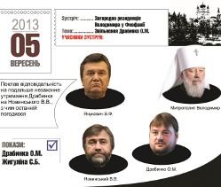 Комитет ВР продлил срок рассмотрения представления Генпрокуратуры о В. Новинском