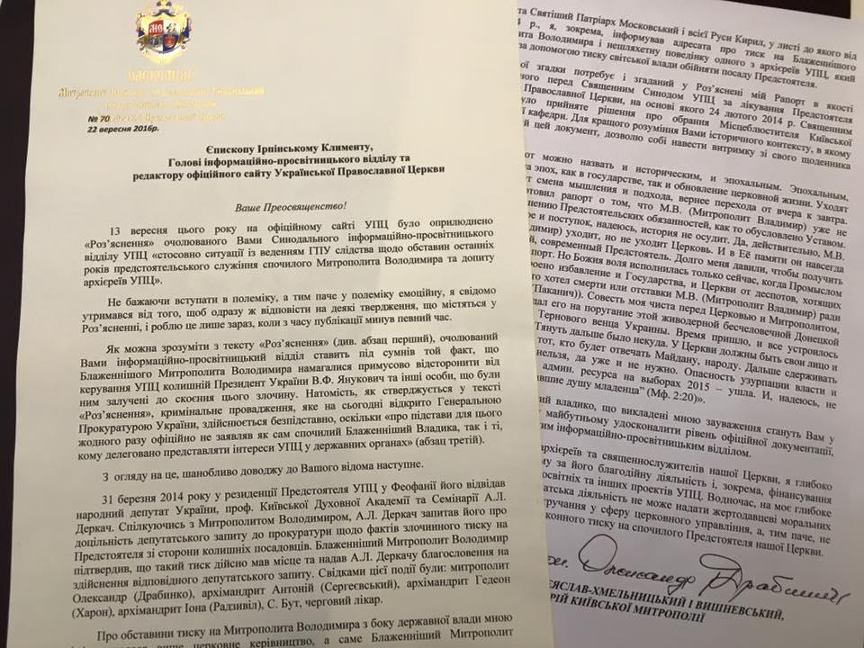"""Митрополит Александр (Драбинко) напомнил о своих доводах в """"деле Януковича, Новинского и др."""""""